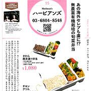 ロケ弁BOOK - ロケなび×ロケーションジャパン